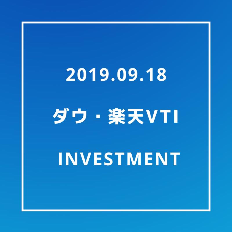 2019 9 18 Nyダウ Vti 楽天全米株式インデックスファンド 楽天vti