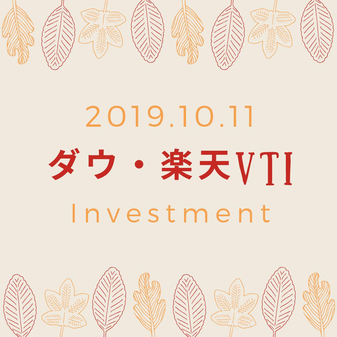 20191011NYダウと楽天VTI
