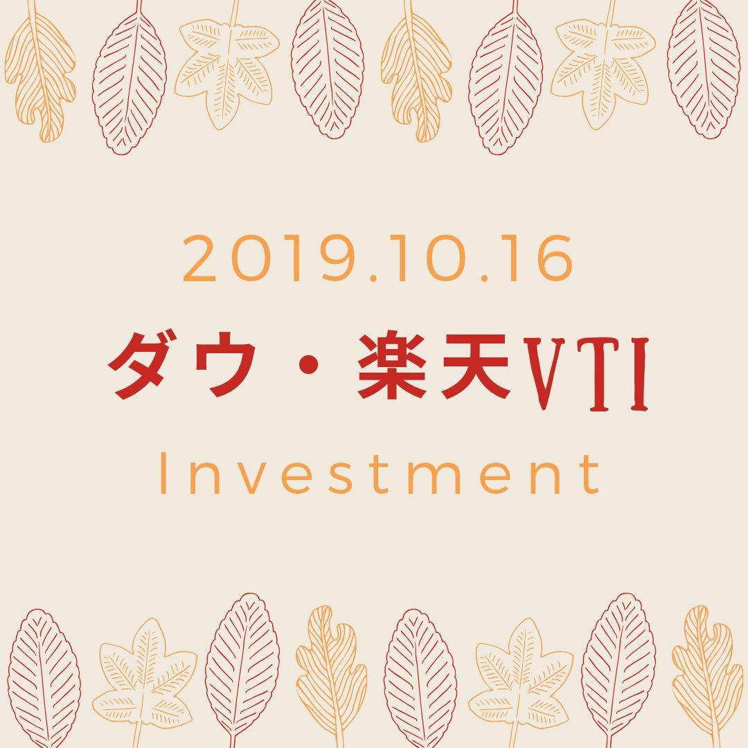20191016 NYダウ 楽天VTI