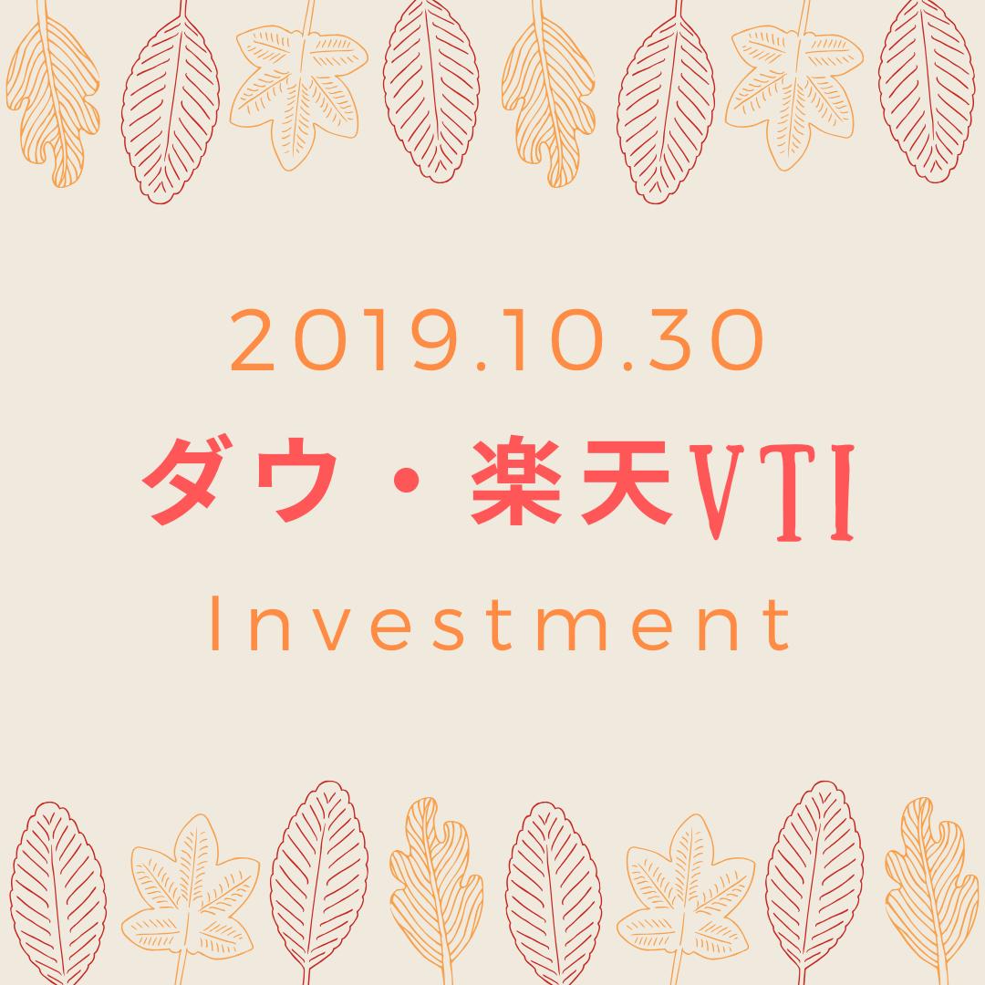20191030NYダウ 楽天VTI