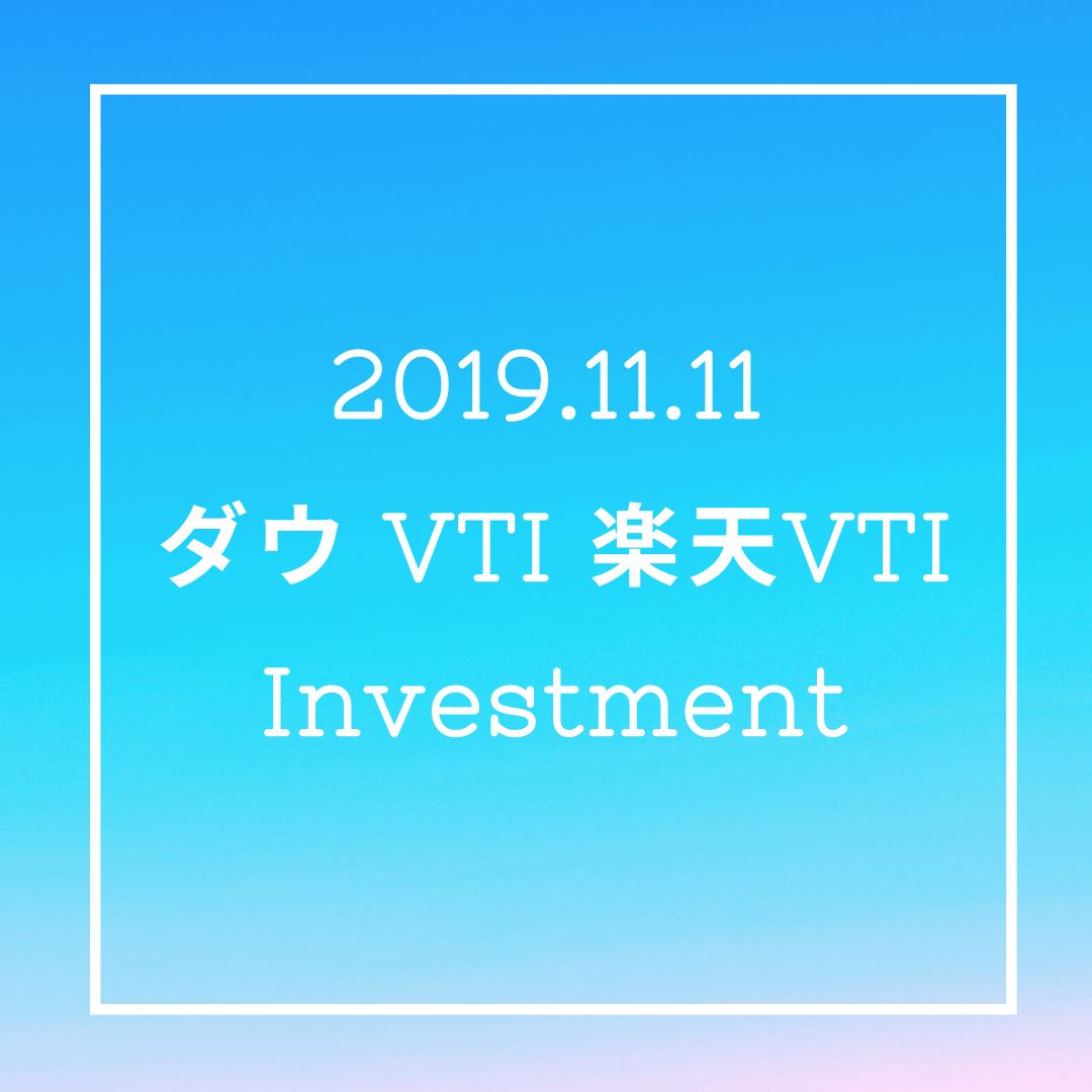 20191111NYダウとVTIと楽天VTI