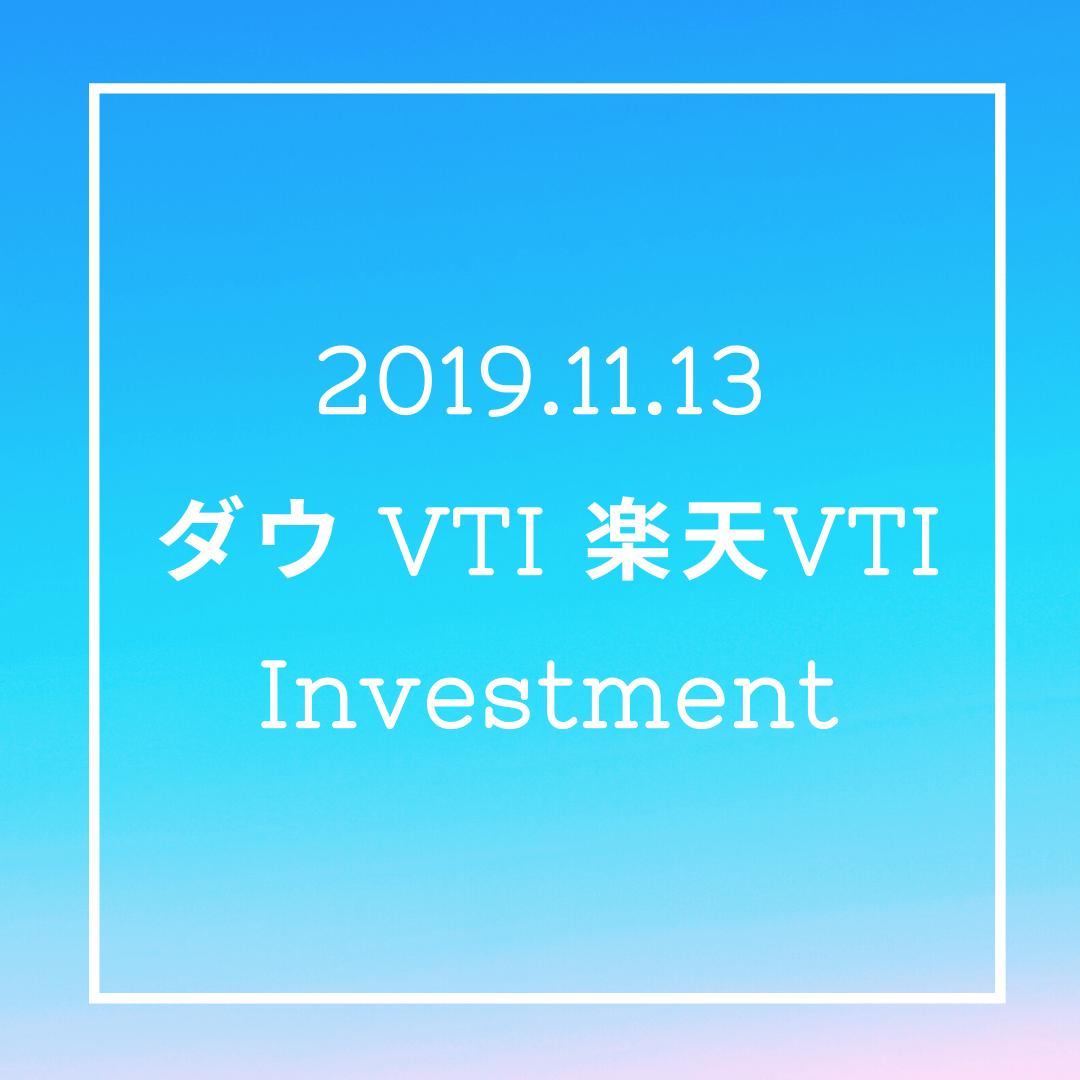 20191113NYダウとVTIと楽天VTI