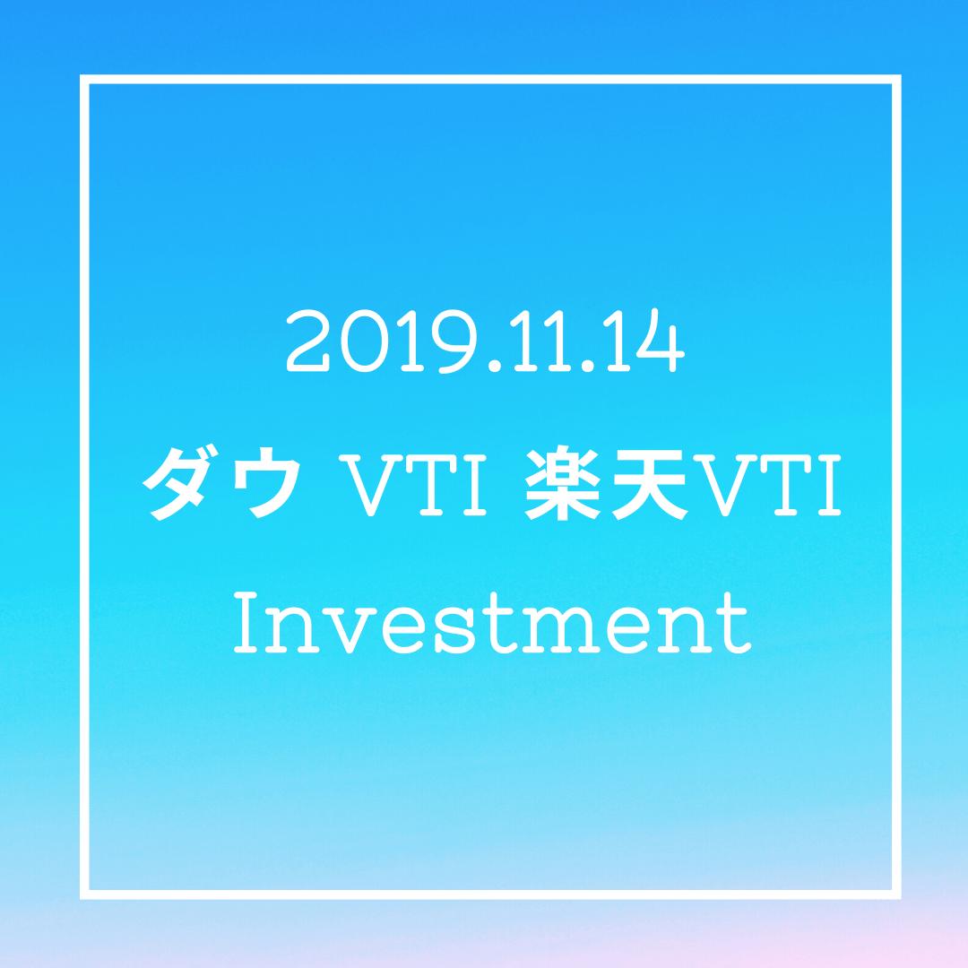 20191114NYダウとVTIと楽天VTI