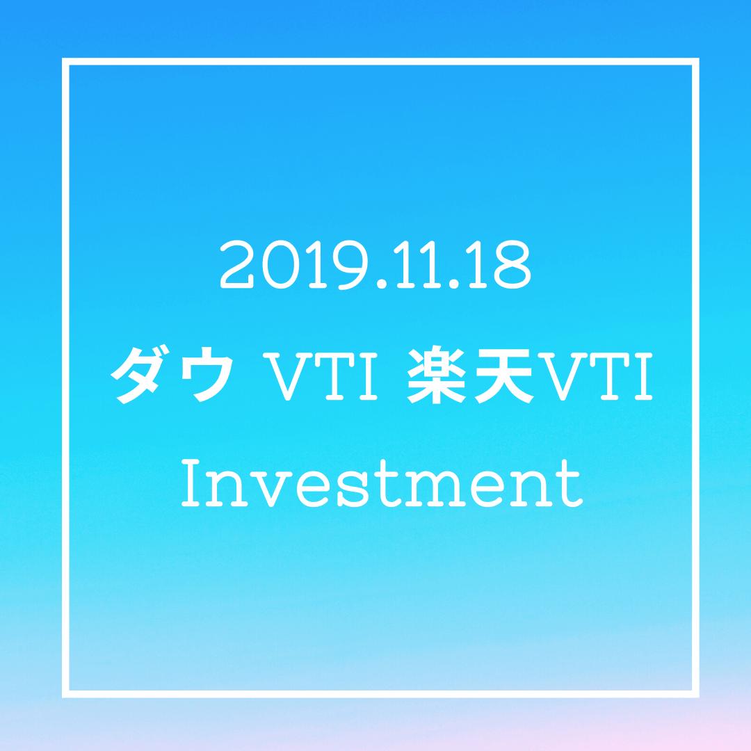 20191118NYダウとVTIと楽天VTI