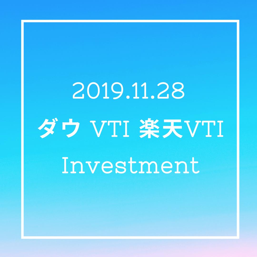 20191128NYダウとVTIと楽天VTI