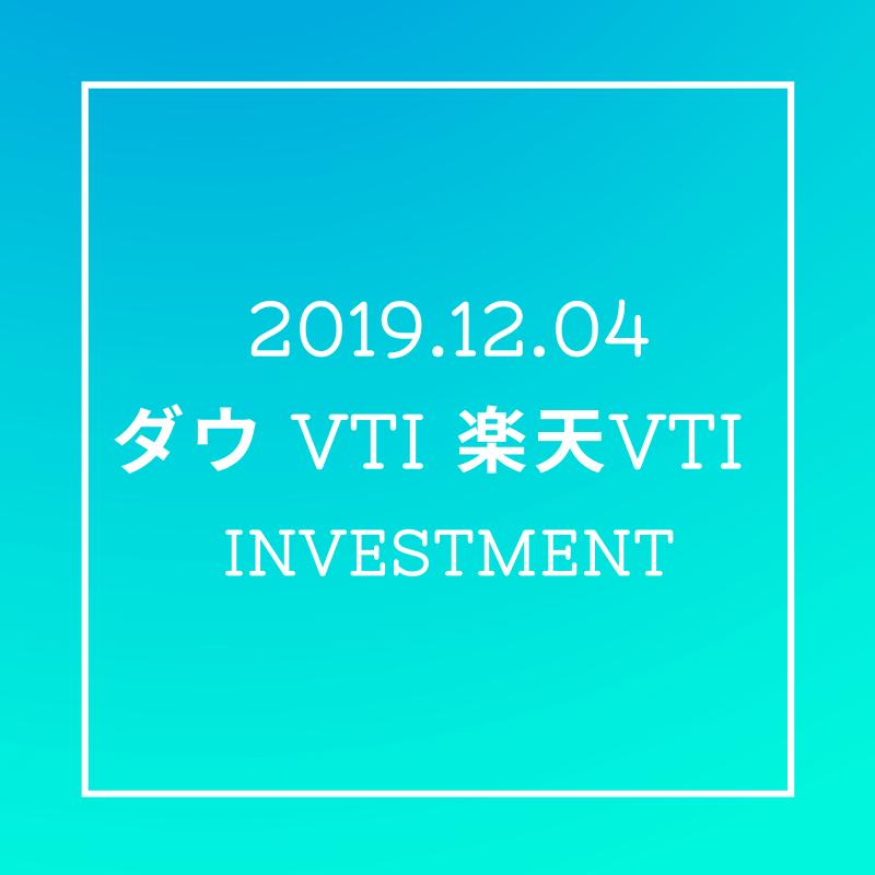 20191204NYダウとVTIと楽天VTI