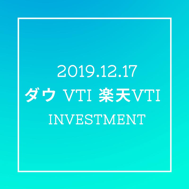 20191217NYダウとVTIと楽天VTI