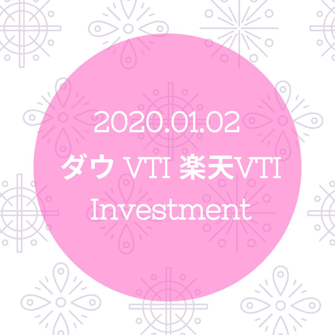 20200102NYダウとVTIと楽天VTI