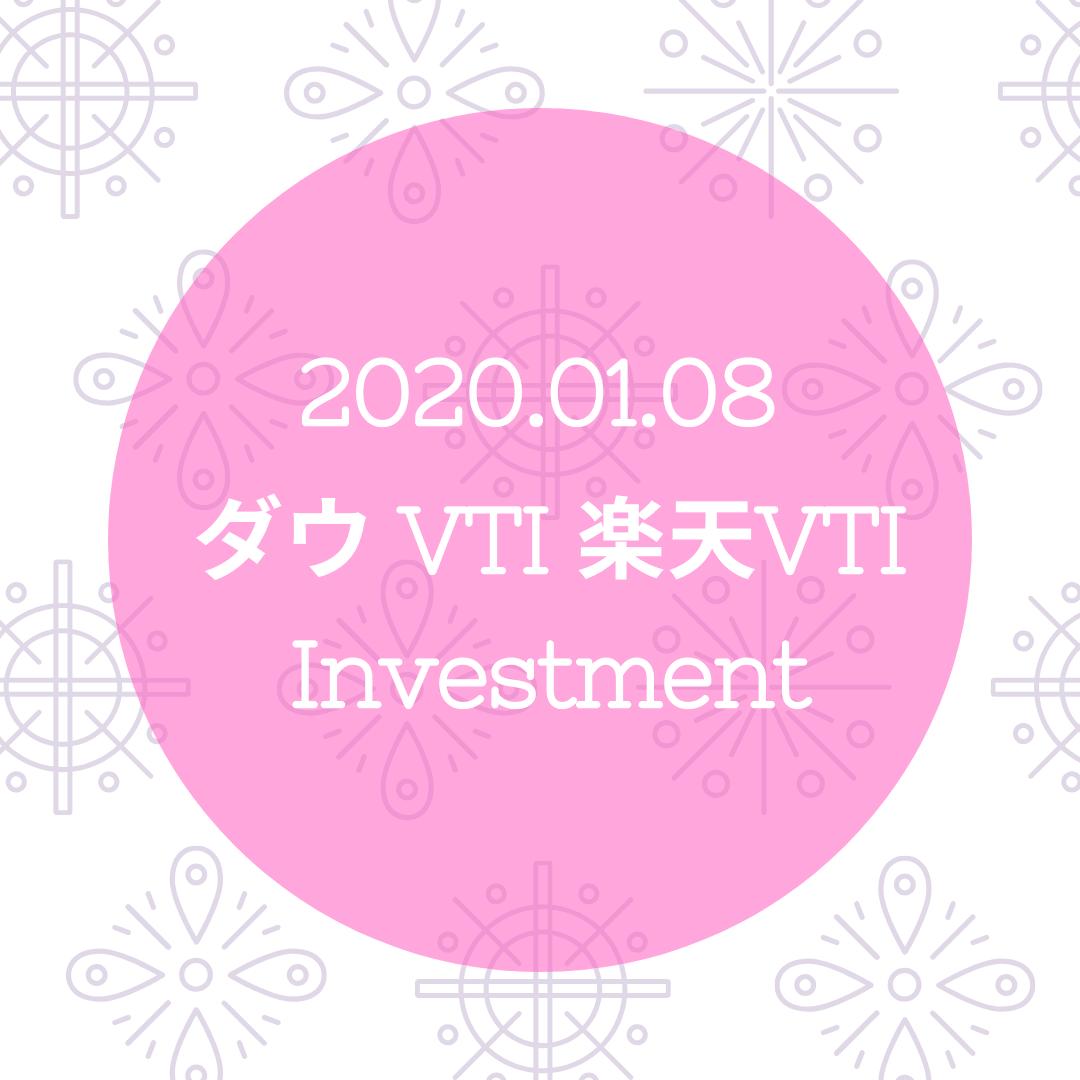 20200108NYダウとVTIと楽天VTI
