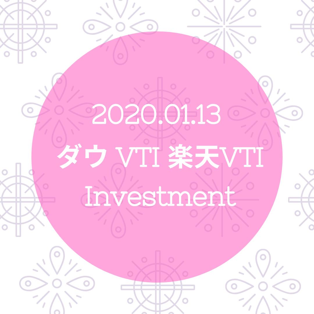 20200113NYダウとVTIと楽天VTI