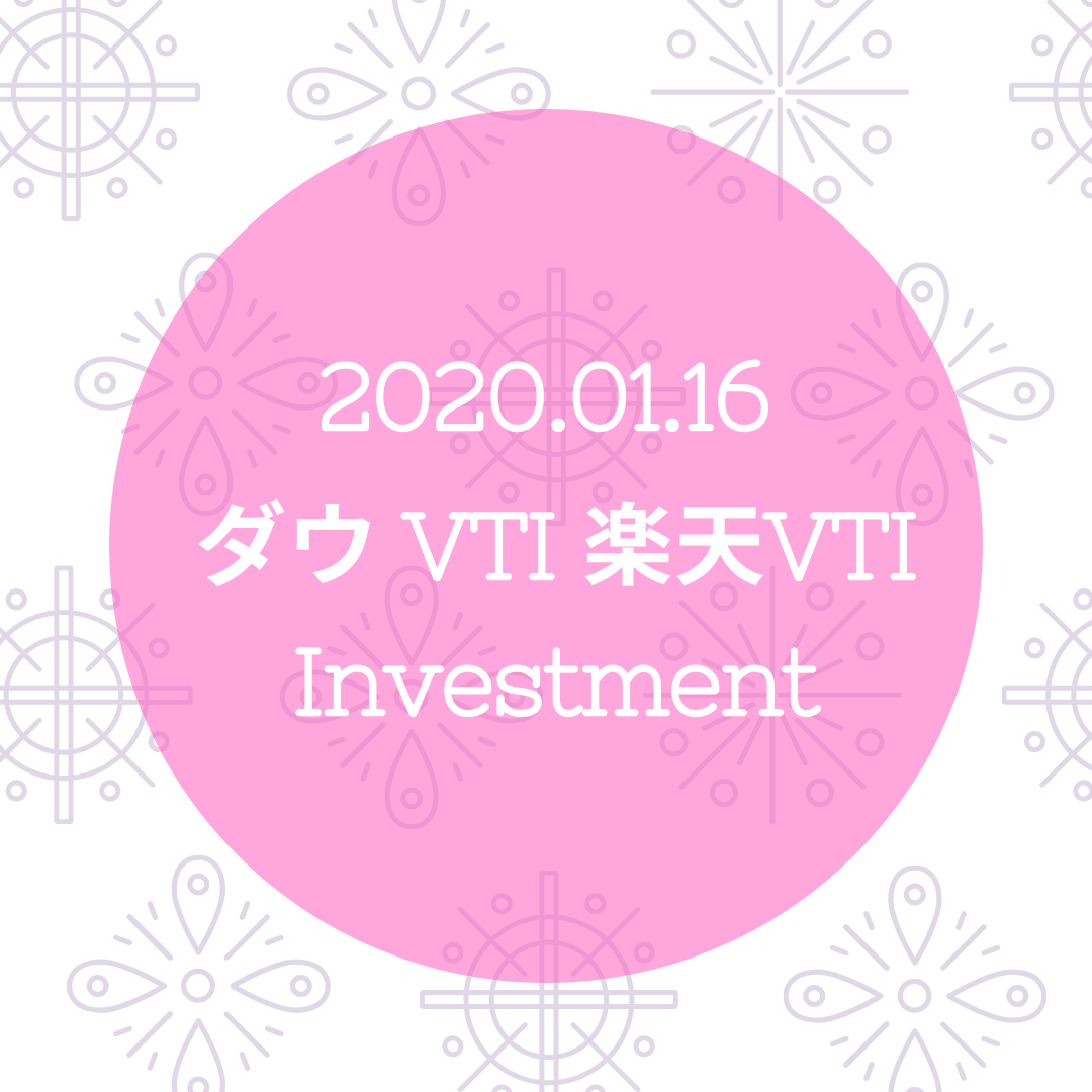 20200116NYダウとVTIと楽天VTI