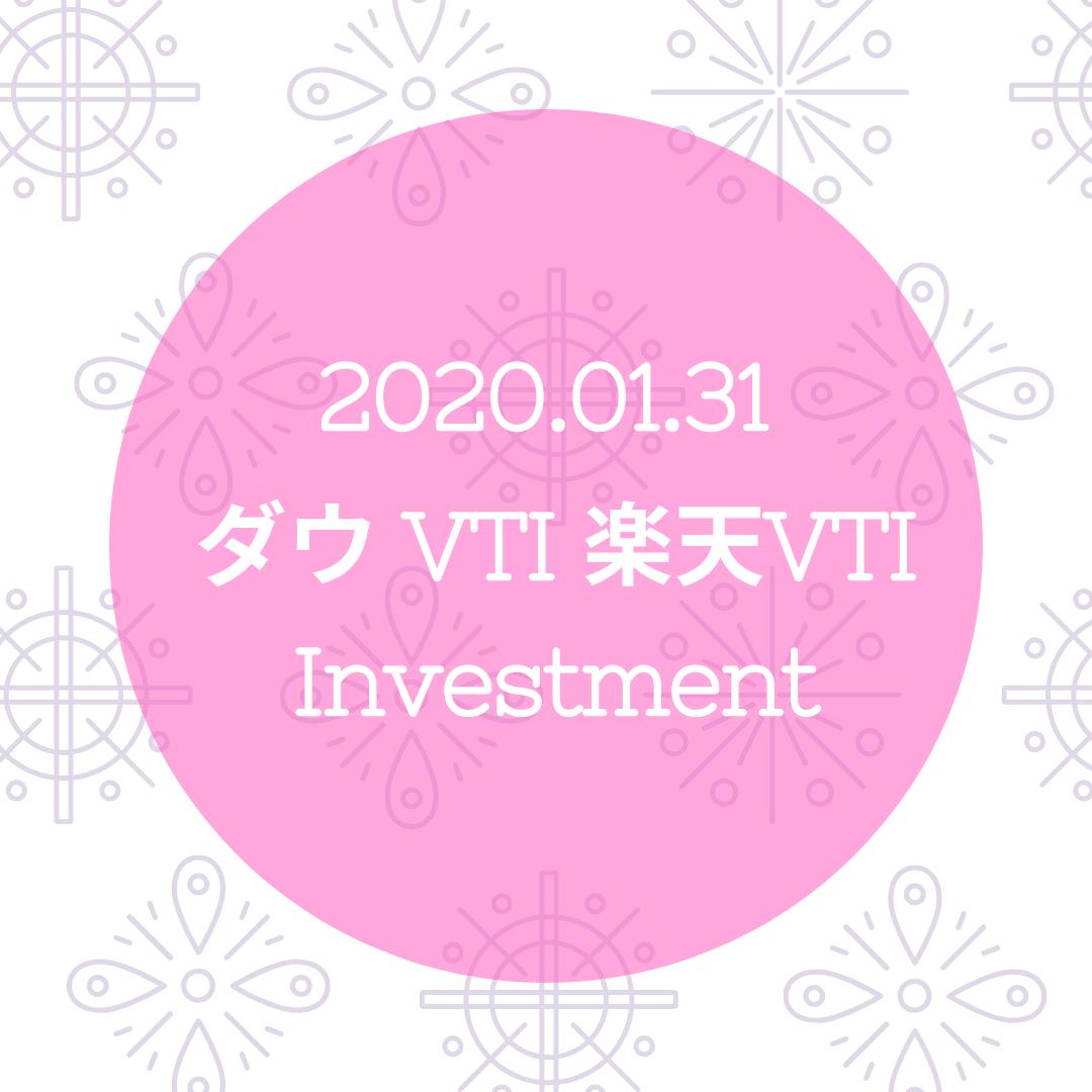 20200131NYダウとVTIと楽天VTI