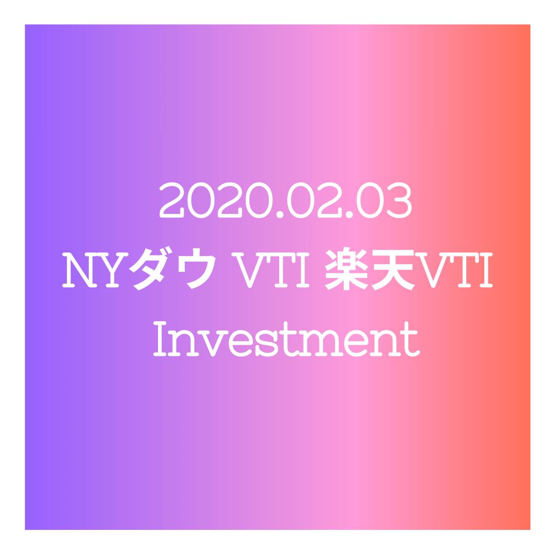 20200203NYダウとVTIと楽天VTI