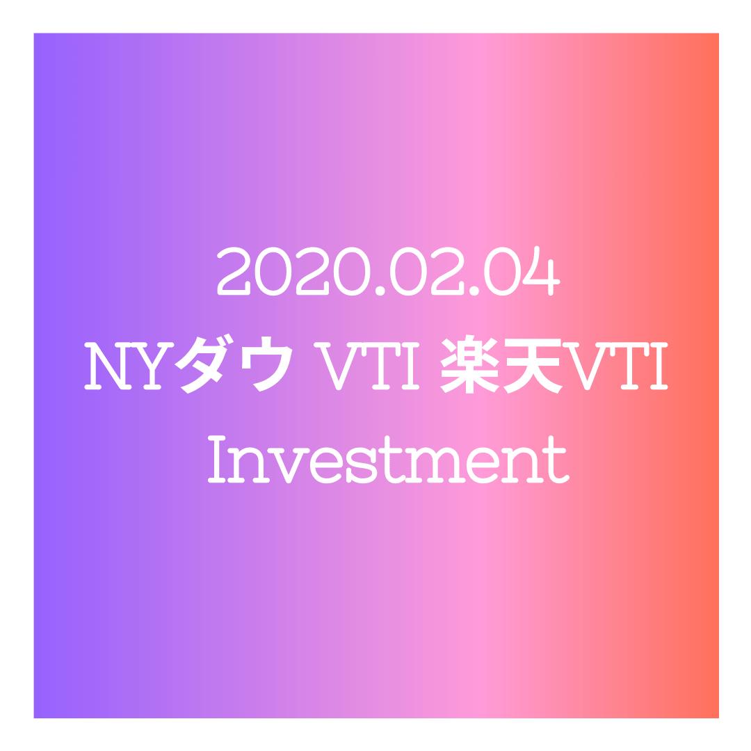 20200204NYダウとVTIと楽天VTI
