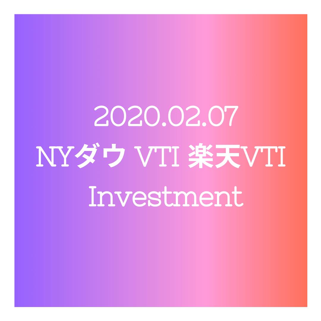 20200207NYダウとVTIと楽天VTI