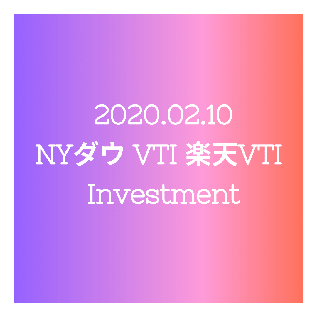 20200210NYダウとVTIと楽天VTI