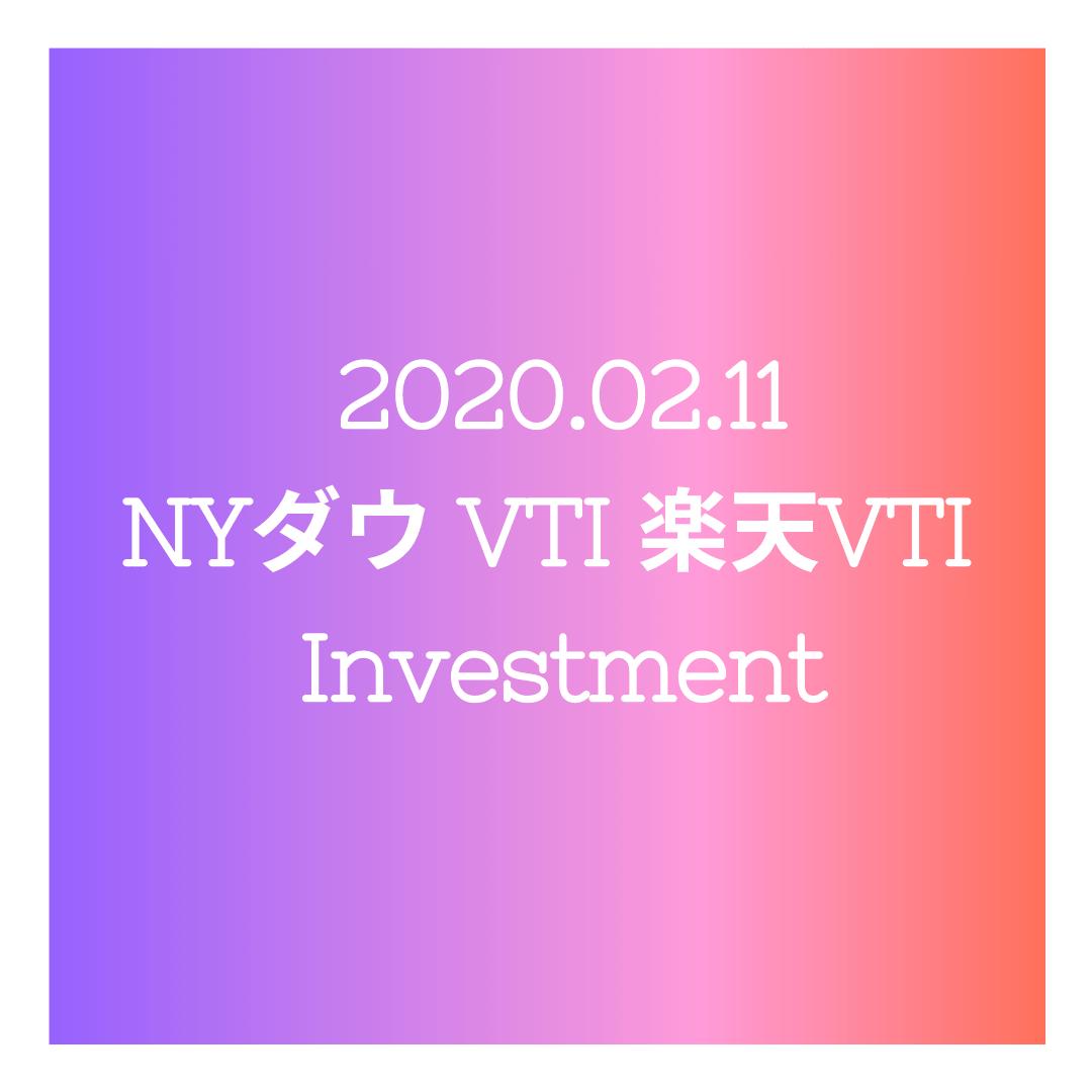 20200211NYダウとVTIと楽天VTI