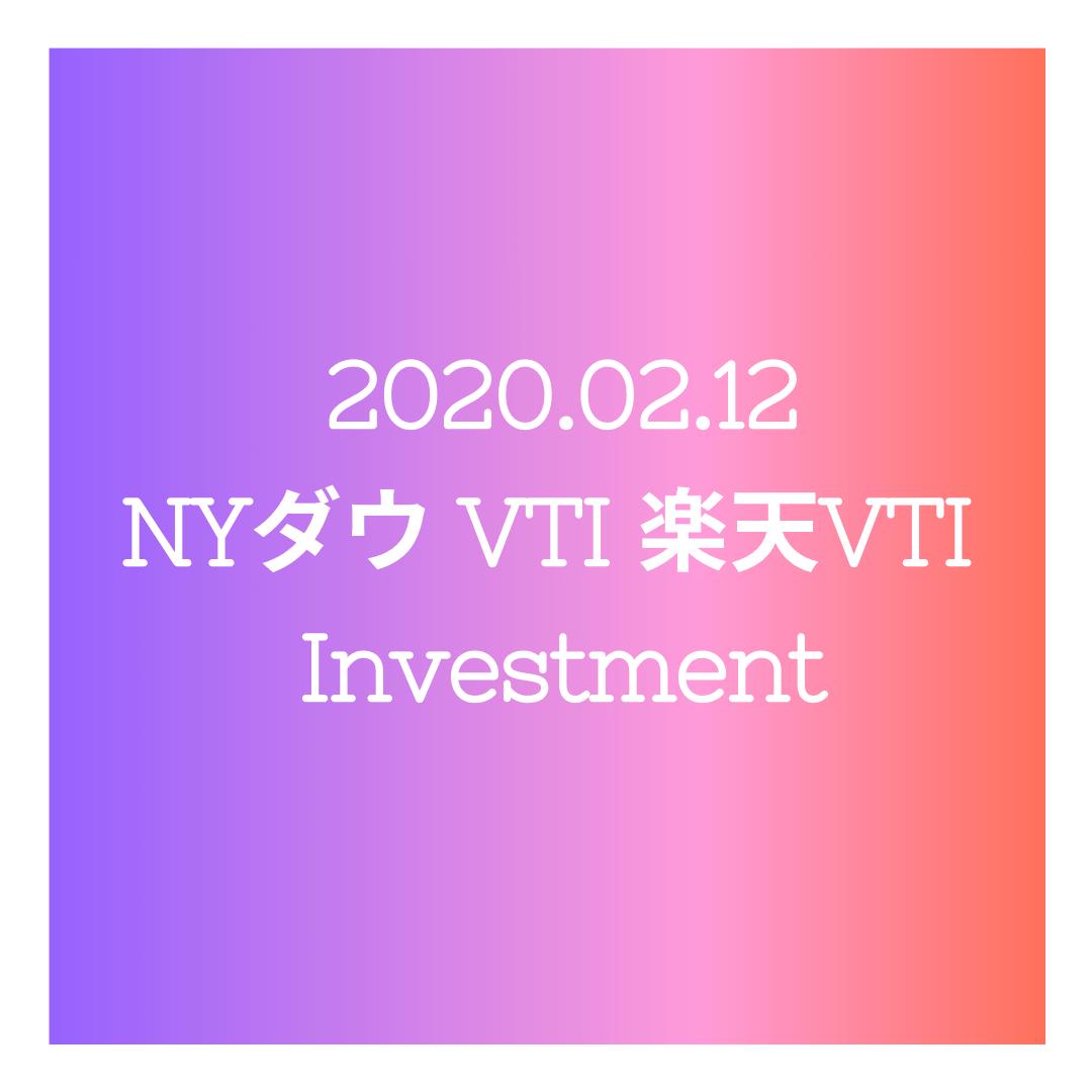 20200212NYダウとVTIと楽天VTI