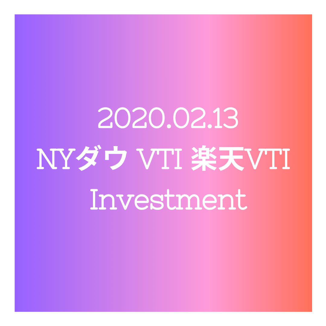 20200213NYダウとVTIと楽天VTI