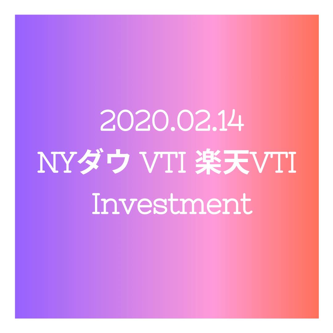 20200214NYダウとVTIと楽天VTI