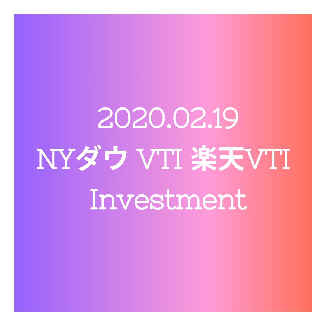 20200219NYダウとVTIと楽天VTI