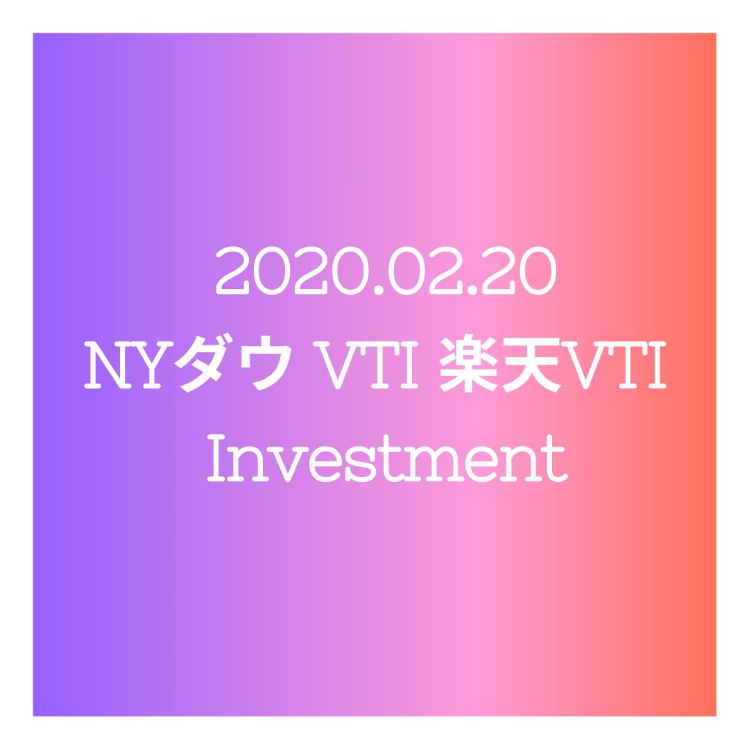 20200220NYダウとVTIと楽天VTI