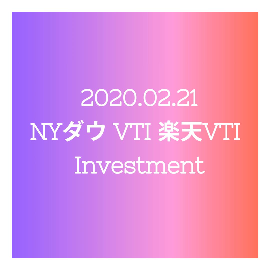 20200221NYダウとVTIと楽天VTI