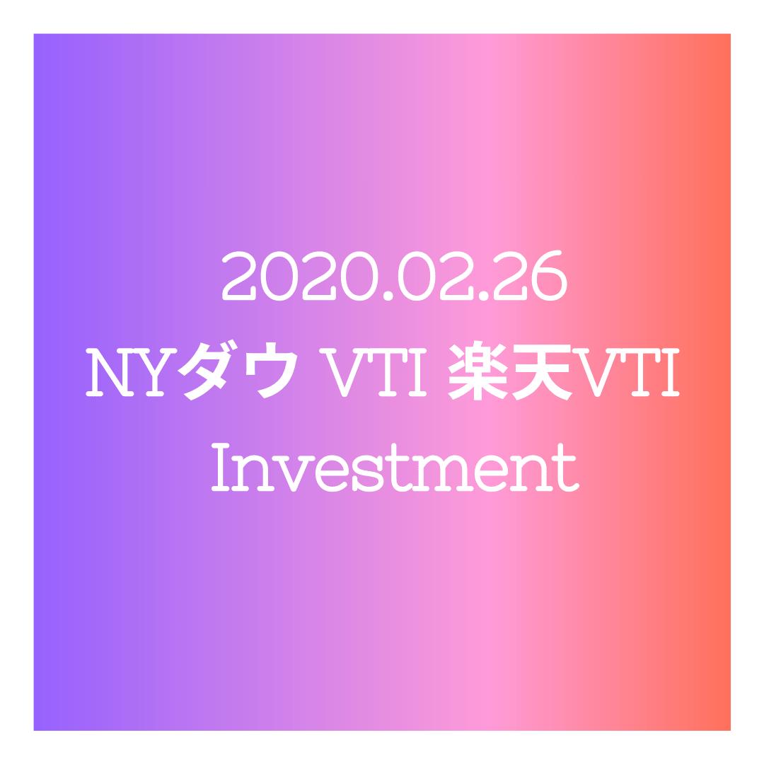 20200226NYダウとVTIと楽天VTI