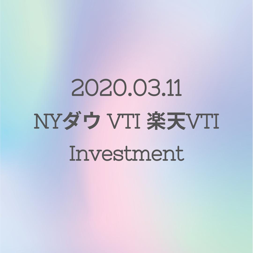 20200311NYダウとVTIと楽天VTI