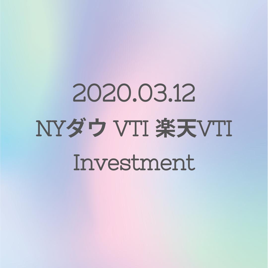 20200312NYダウとVTIと楽天VTI