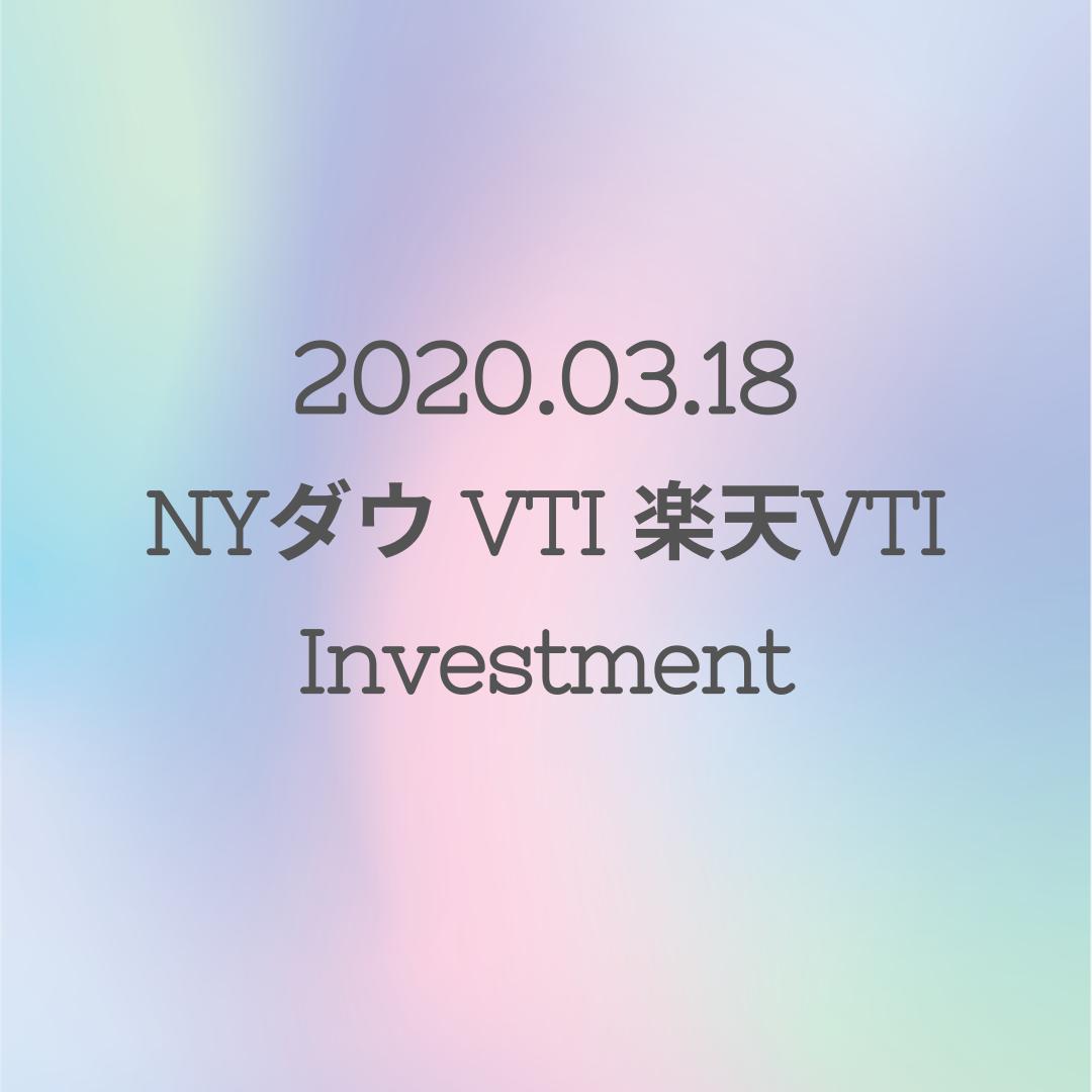 20200318NYダウとVTIと楽天VTI