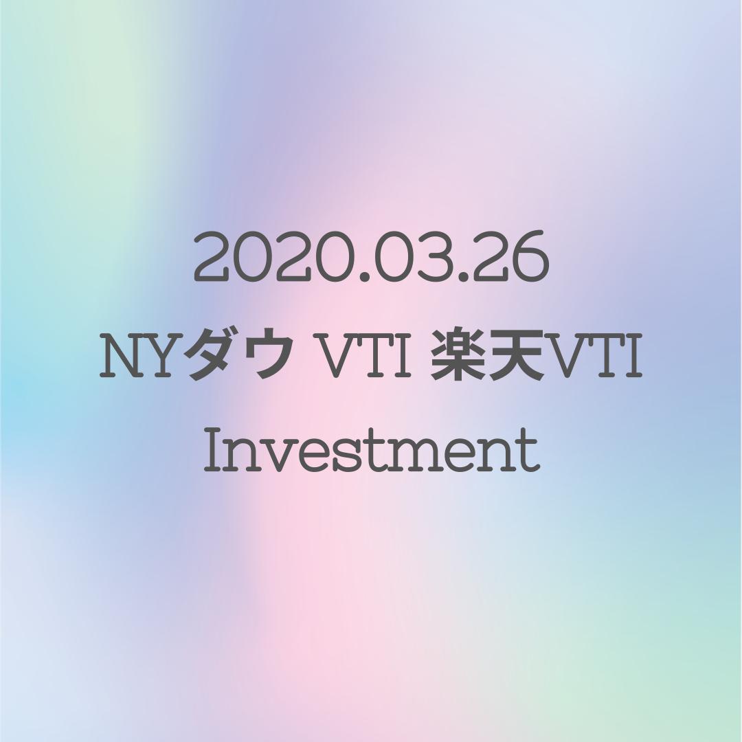 20200326NYダウとVTIと楽天VTI