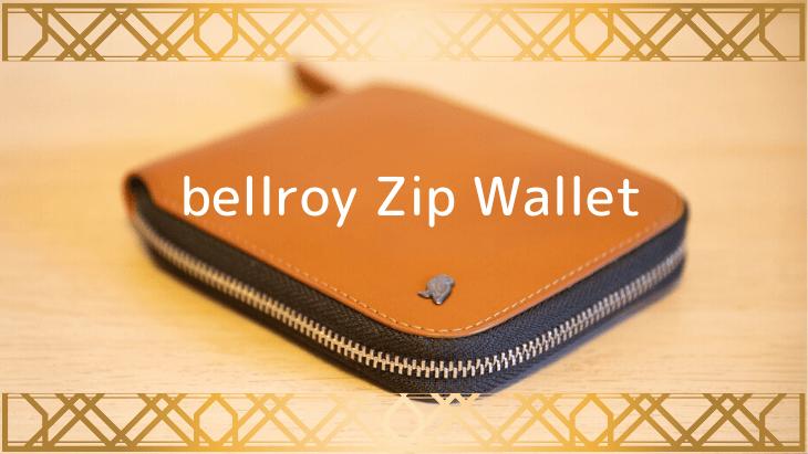 ベルロイの財布