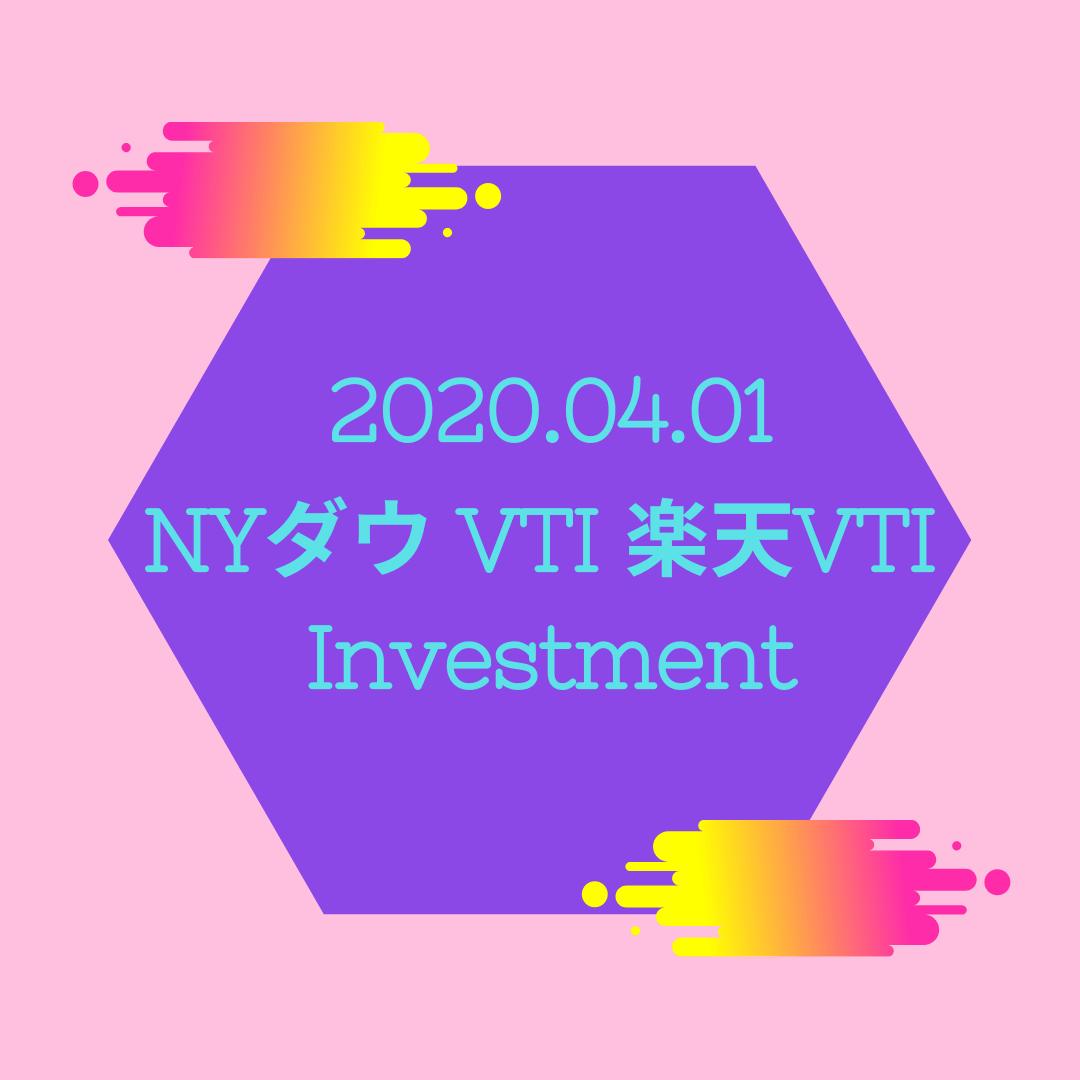 20200401NYダウとVTIと楽天VTI