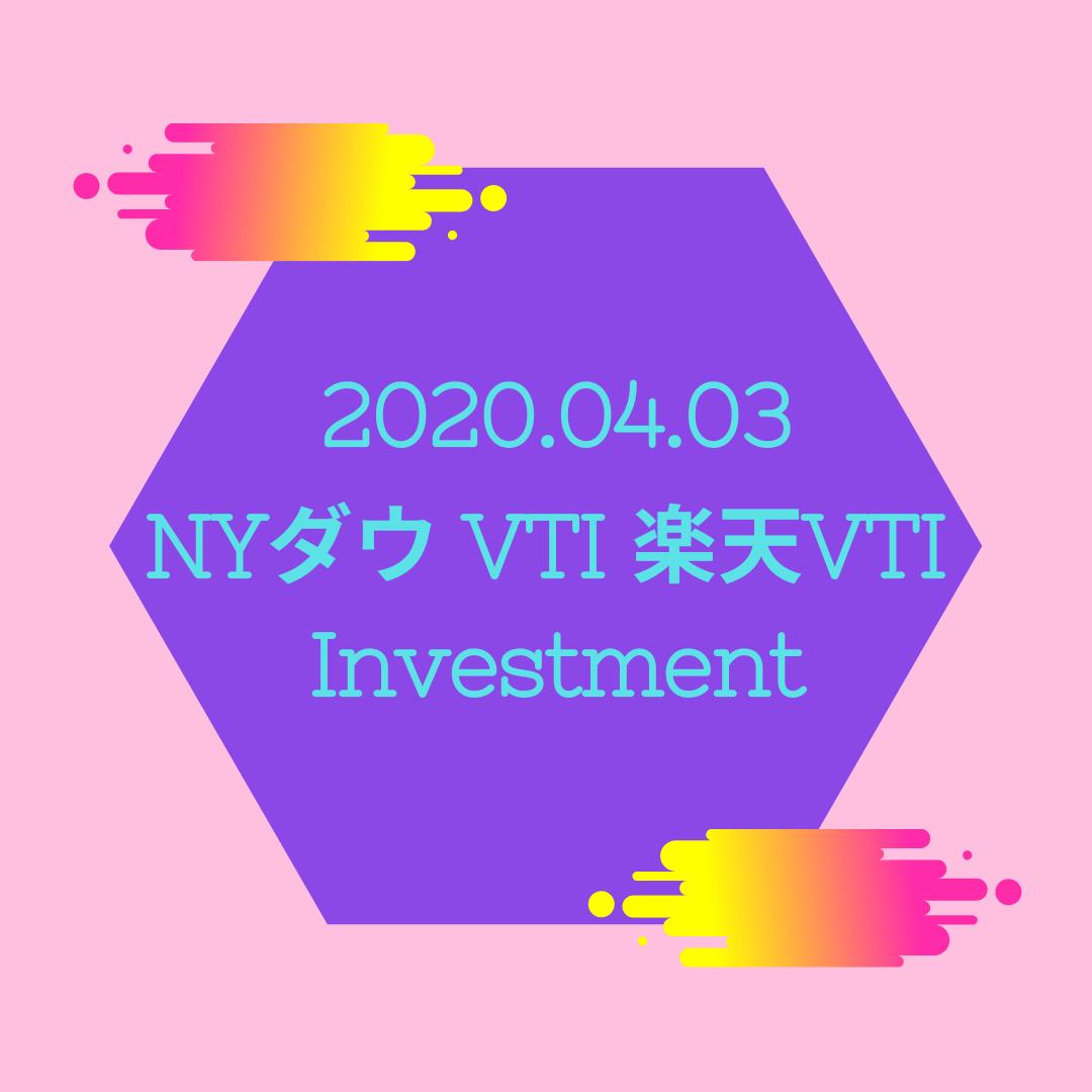 20200403NYダウとVTIと楽天VTI