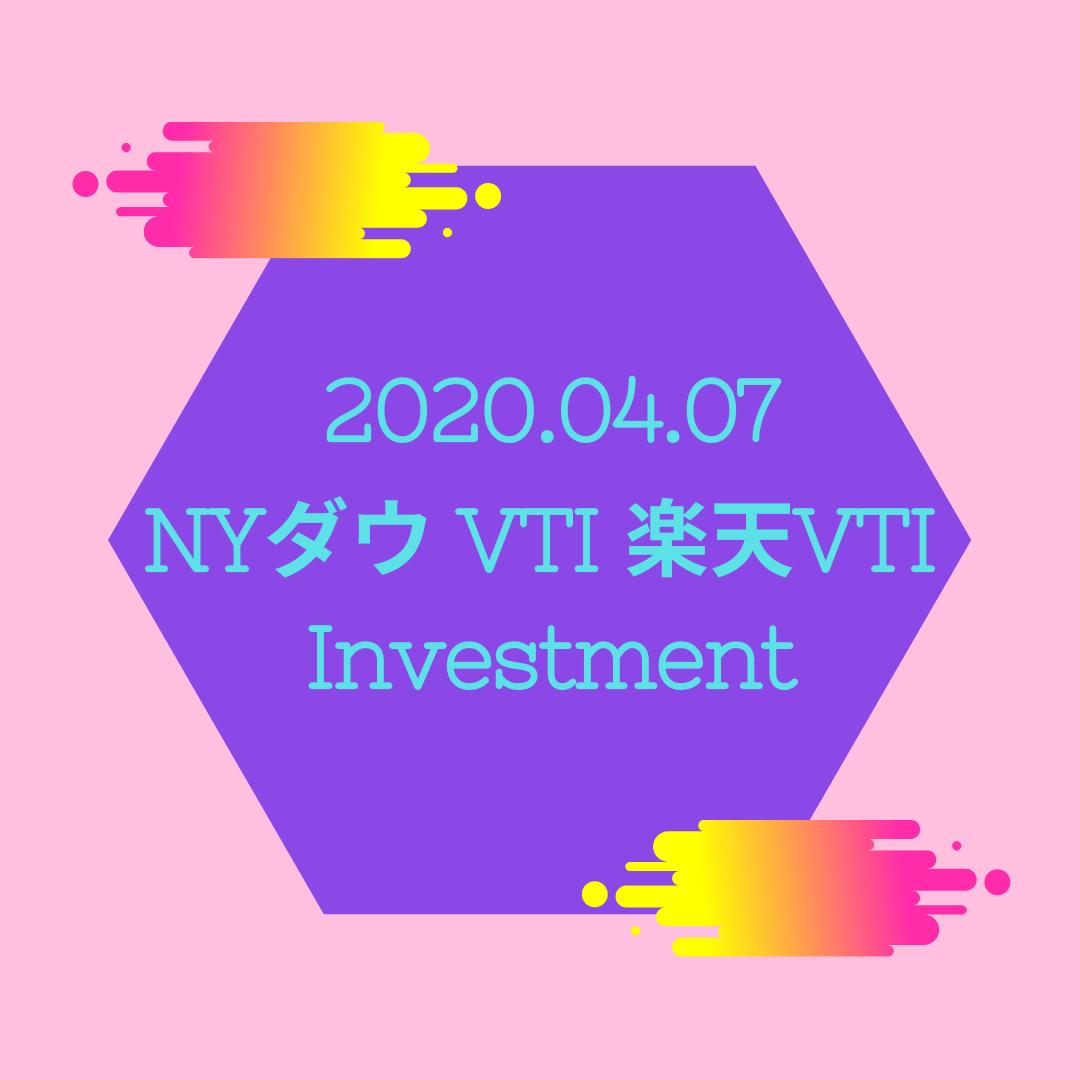 20200407NYダウとVTIと楽天VTI