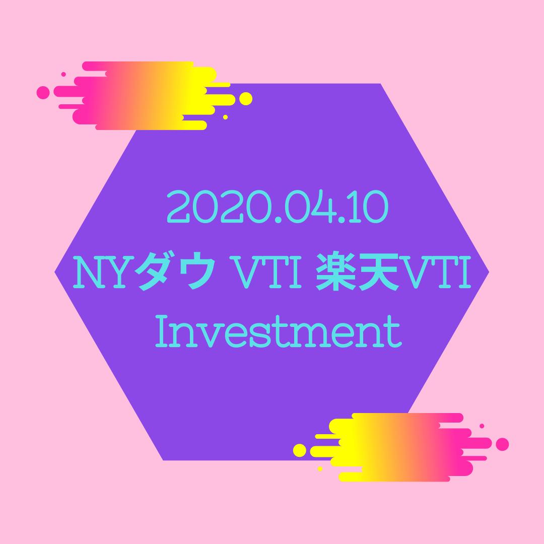20200410NYダウとVTIと楽天VTI