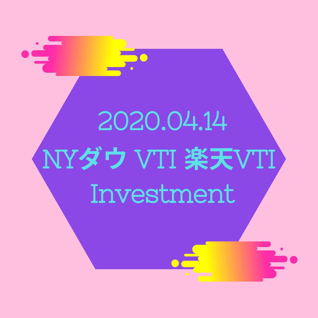20200414NYダウとVTIと楽天VTI