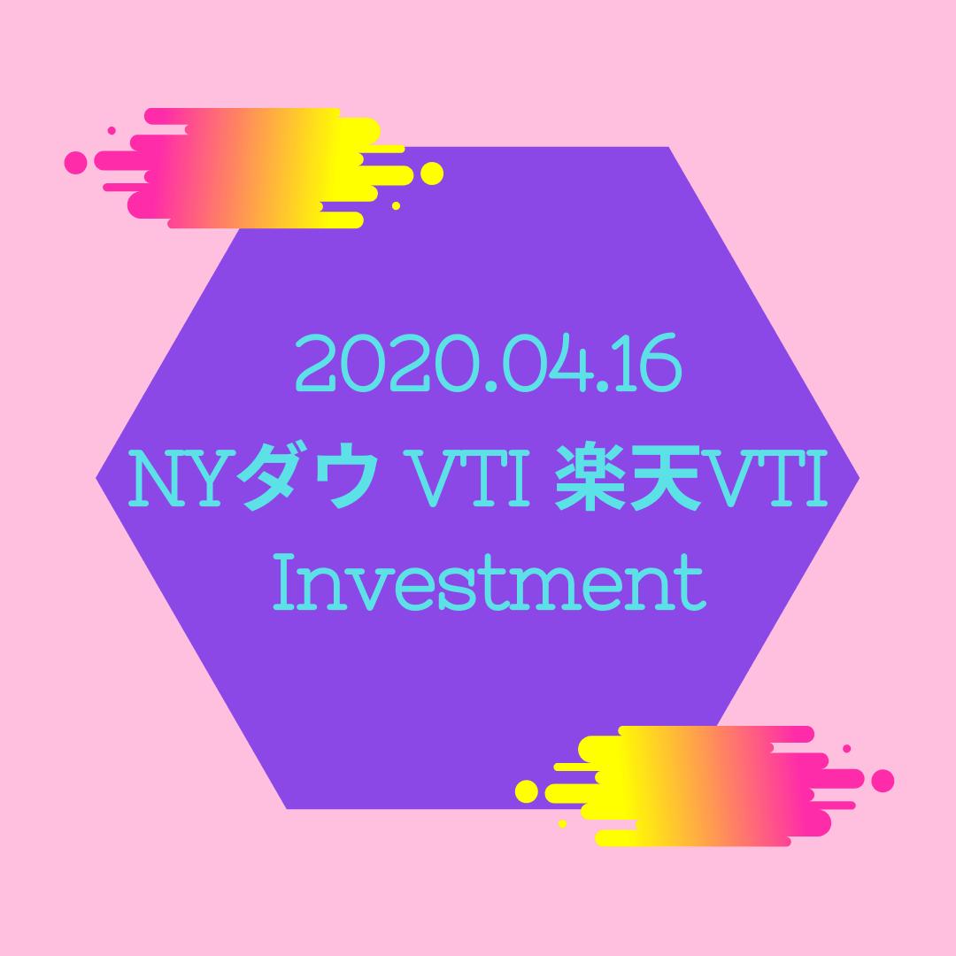 20200416NYダウとVTIと楽天VTI