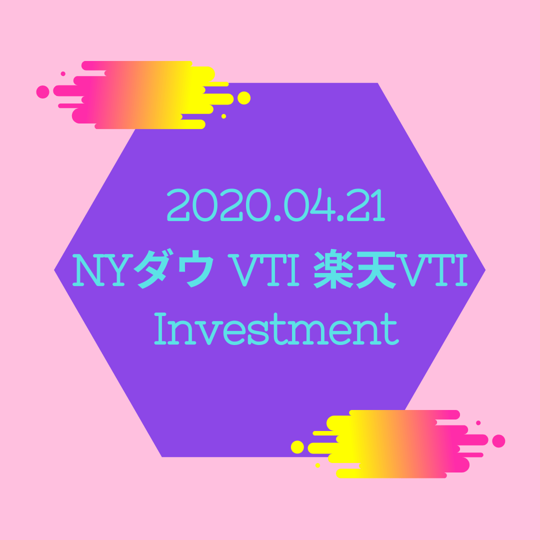 20200421NYダウとVTIと楽天VTI