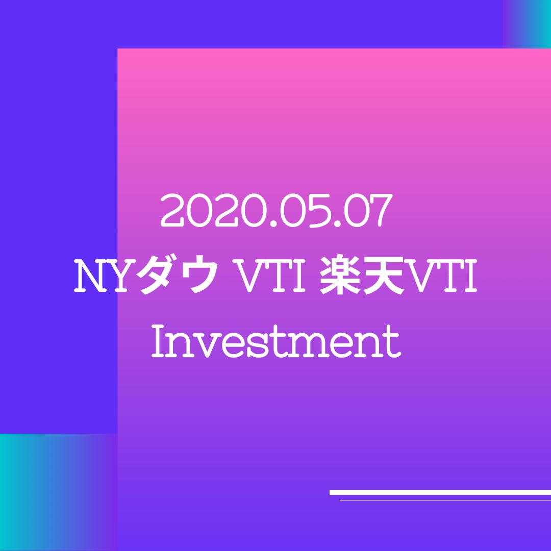 20200507NYダウとVTIと楽天VTI