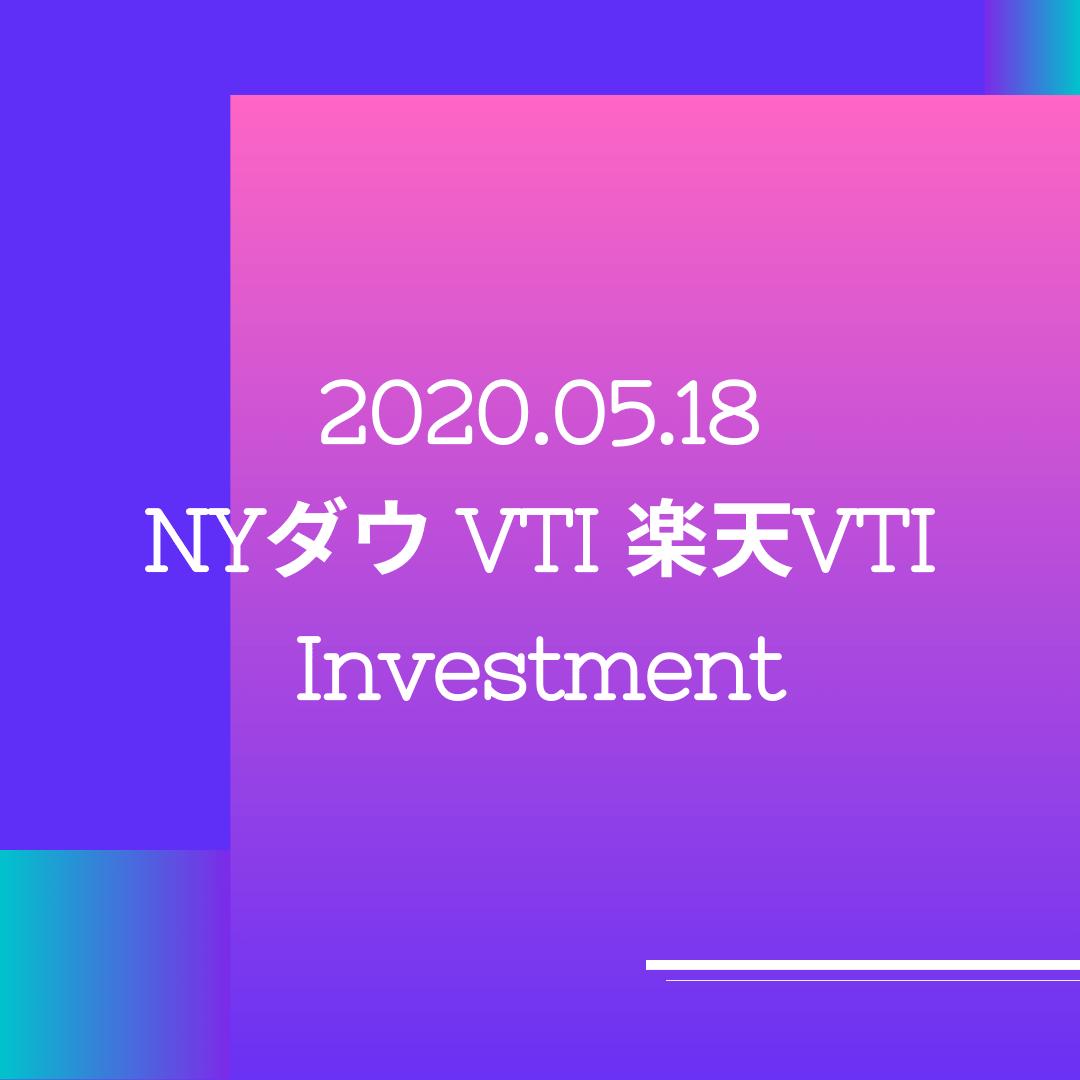 20200518NYダウとVTIと楽天VTI