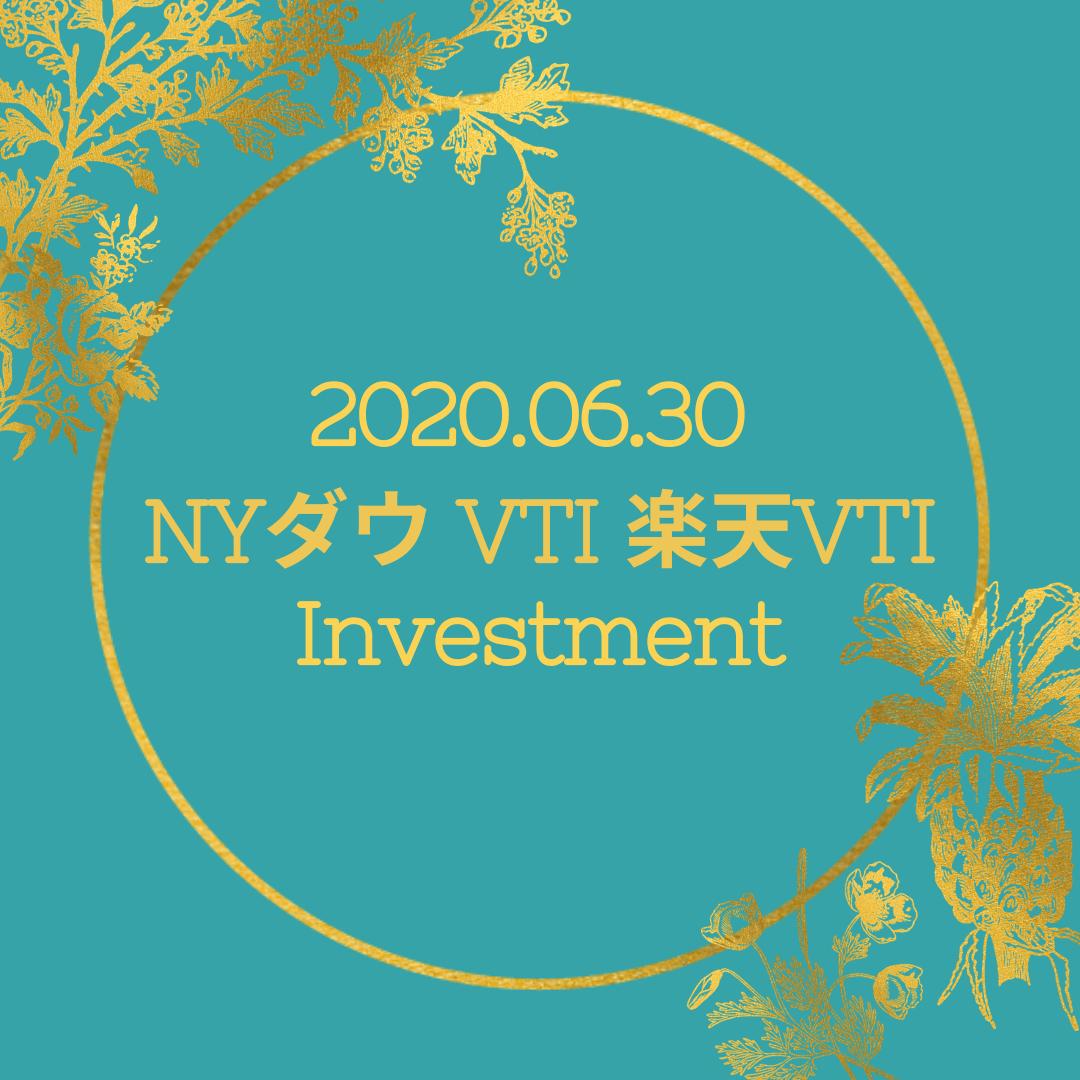 20200630NYダウとVTIと楽天VTI