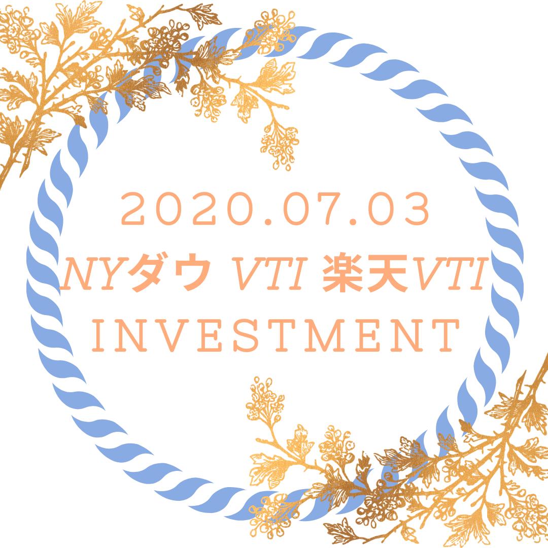 20200703NYダウとVTIと楽天VTI
