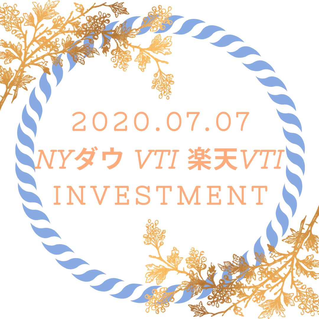20200707NYダウとVTIと楽天VTI