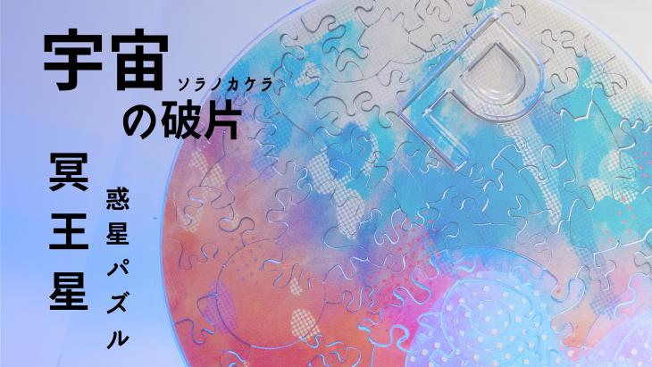 ソラノカケラ 宇宙の破片 冥王星 惑星パズル