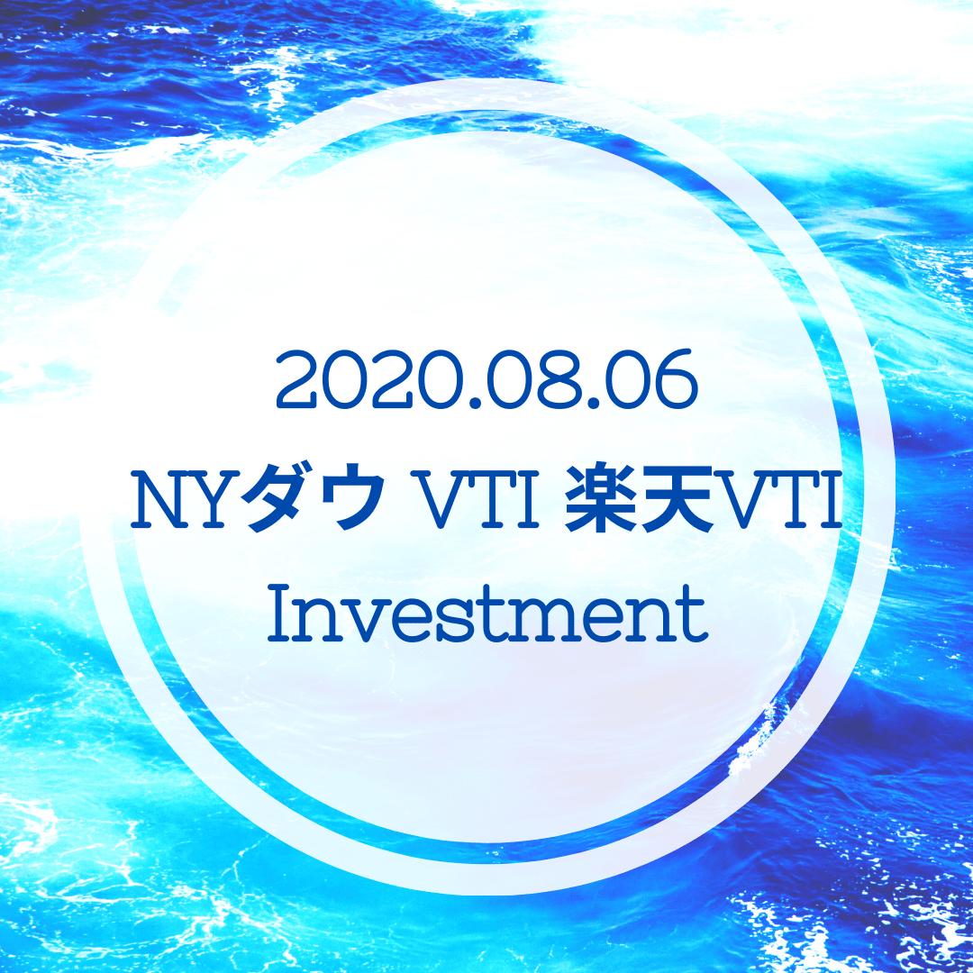 20200806NYダウとVTIと楽天VTI