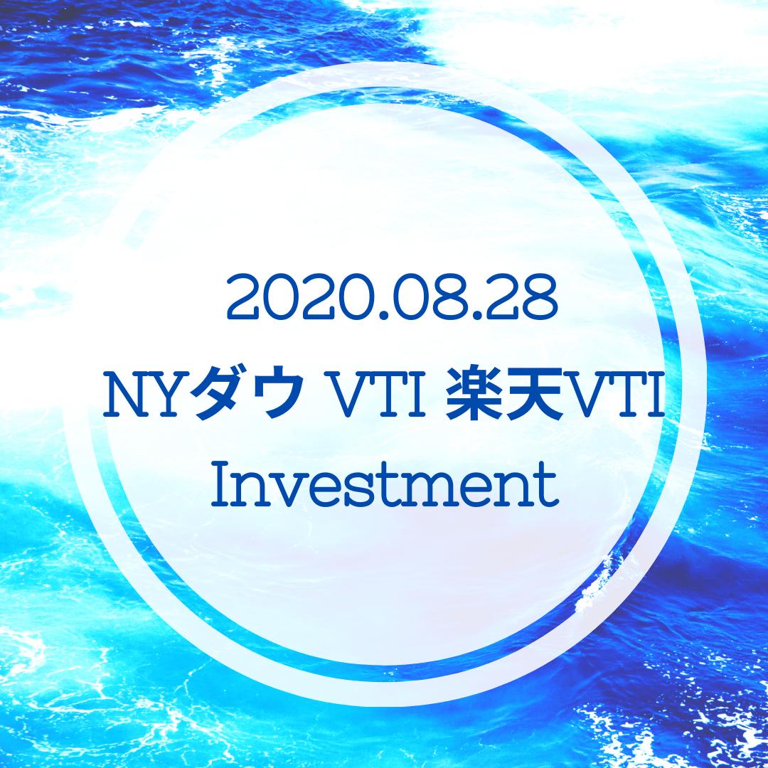 20200828NYダウとVTIと楽天VTI
